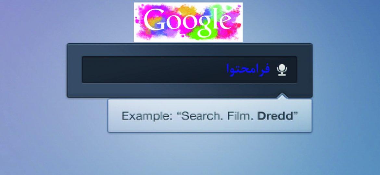 جستجوهای صوتی