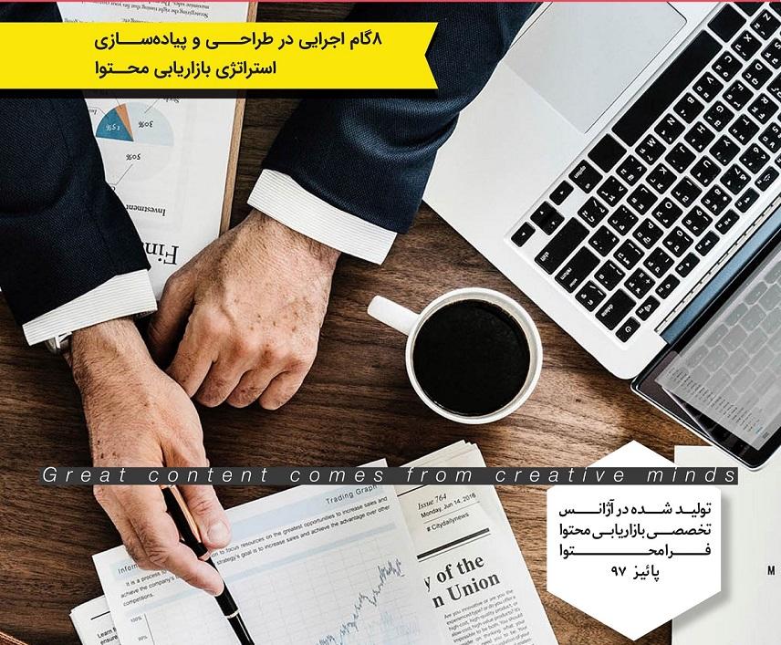 دانلود کتاب الکترونیکی 8 گام اجرایی در استراتژی محتوا