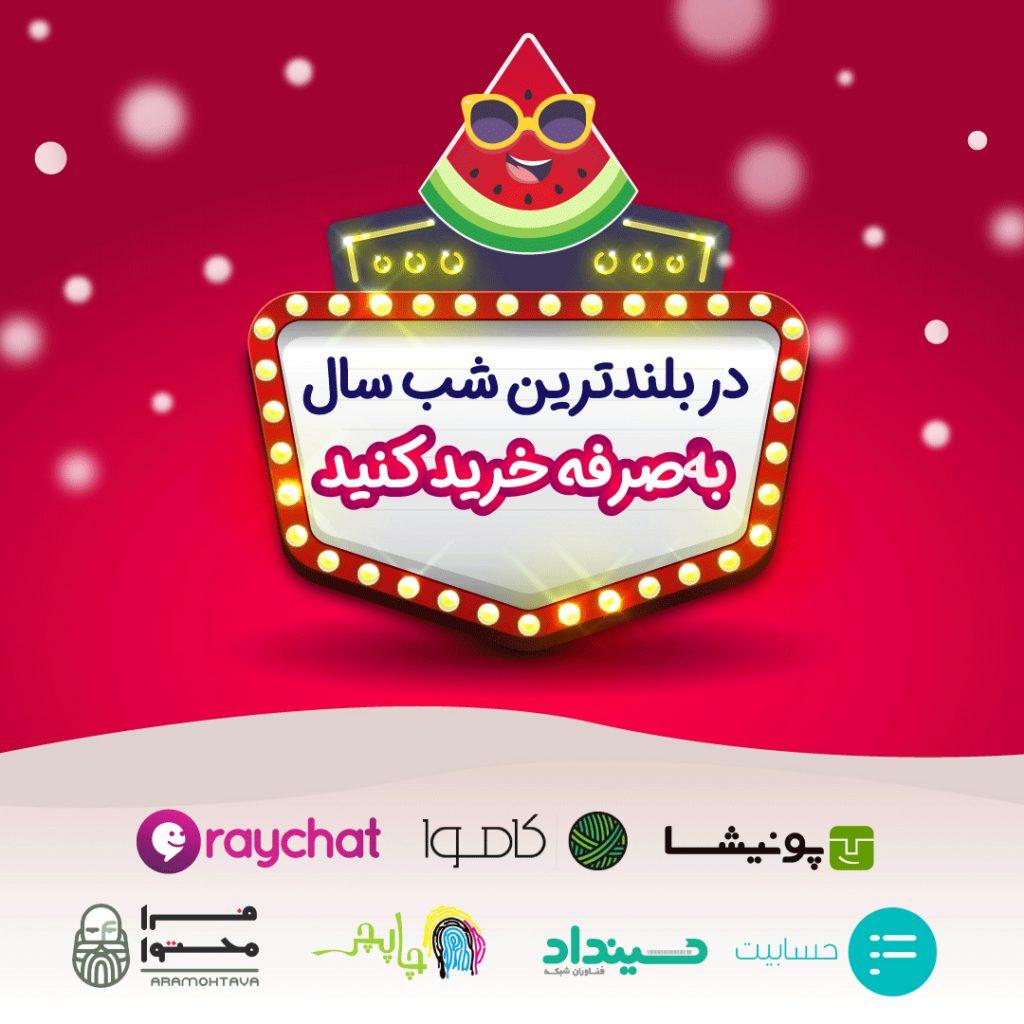 تخفیفات ویژه یلدا ۷ سرویس اینترنتی عالی