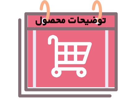 تولید محتوای توضیحات محصول